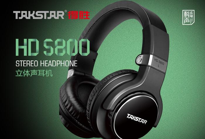 得胜科声HD 5800动圈式立体声耳机新品上市