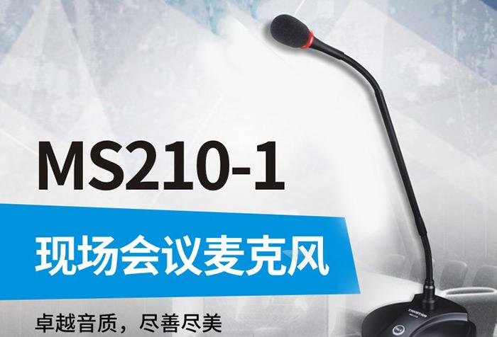 得胜MS210-1台式会议麦克风新品发布