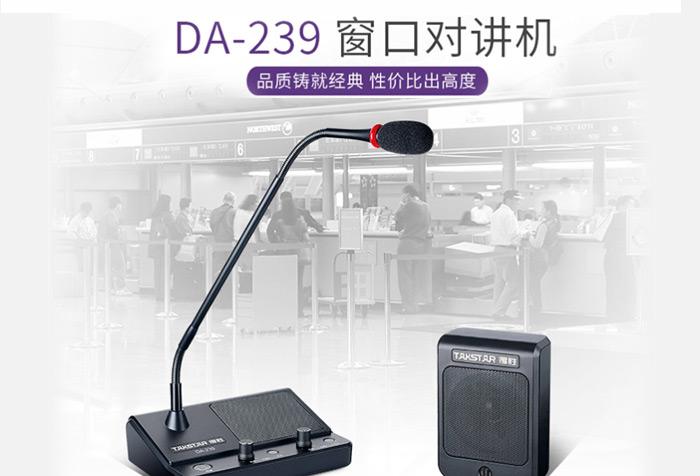得胜DA-239窗口对讲系统新品上市