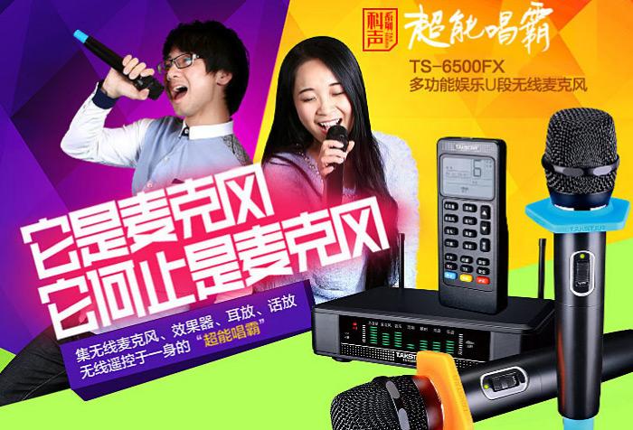 得胜TS-6500FX超能唱霸多功能娱乐U段无线麦克风全新上市