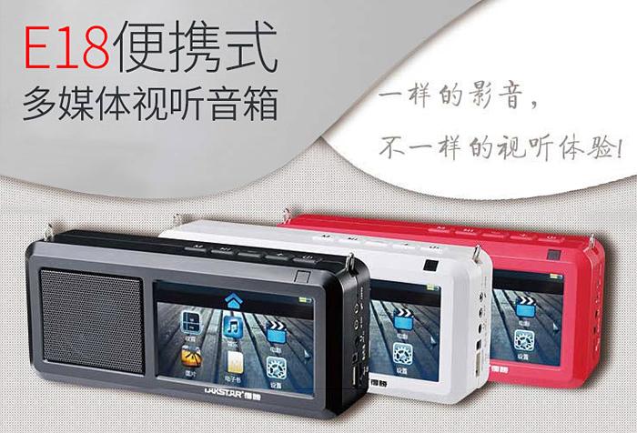 E18多媒体视频音箱新品发布