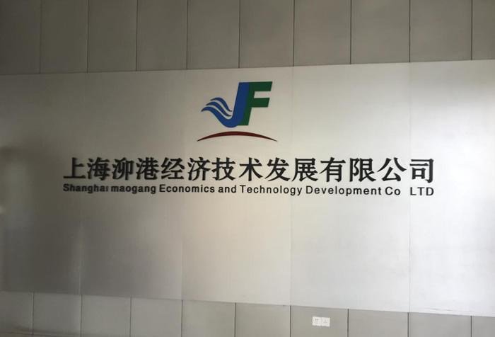 上海泖港經濟技術發展有限公司裝備得勝音響系統