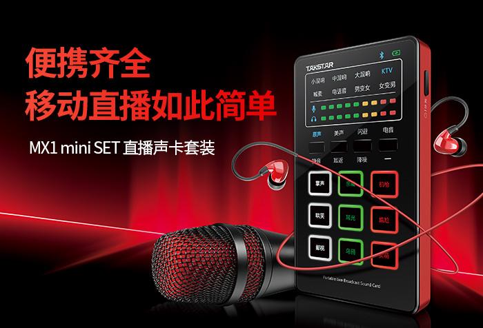 一套在手音質我有-MX1 mini SET直播聲卡套裝新品上市