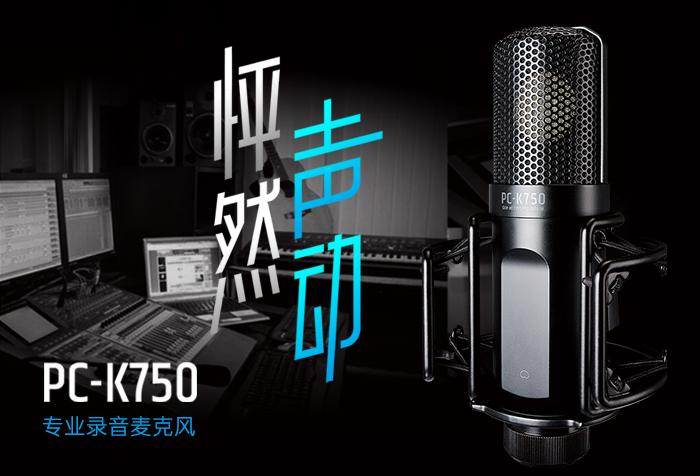 新品发布 | 怦然声动 PC-K750专业录音麦克风