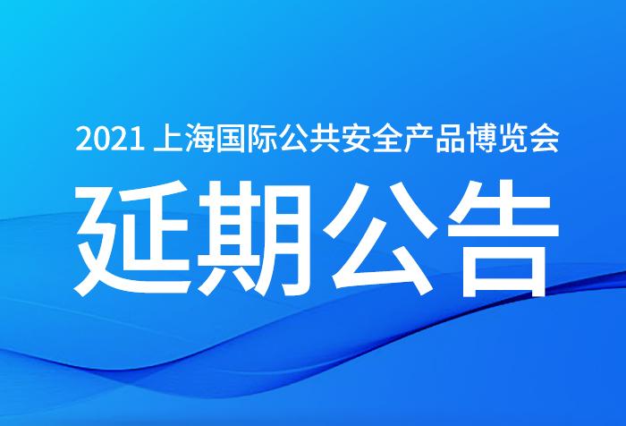 得胜上海安博会延期通知