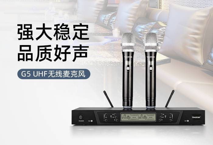 强大稳定·品质好声—得胜G5无线麦克风新品发布