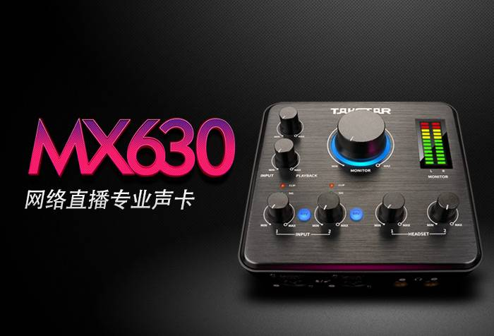 MX630网络直播专业声卡新品宣布
