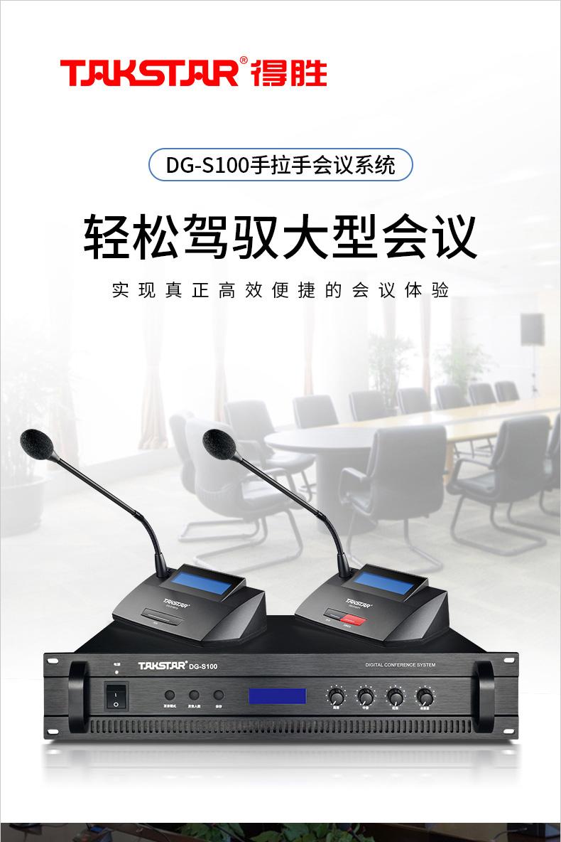 DG-S100-手拉手会议详情页(2)_01.jpg