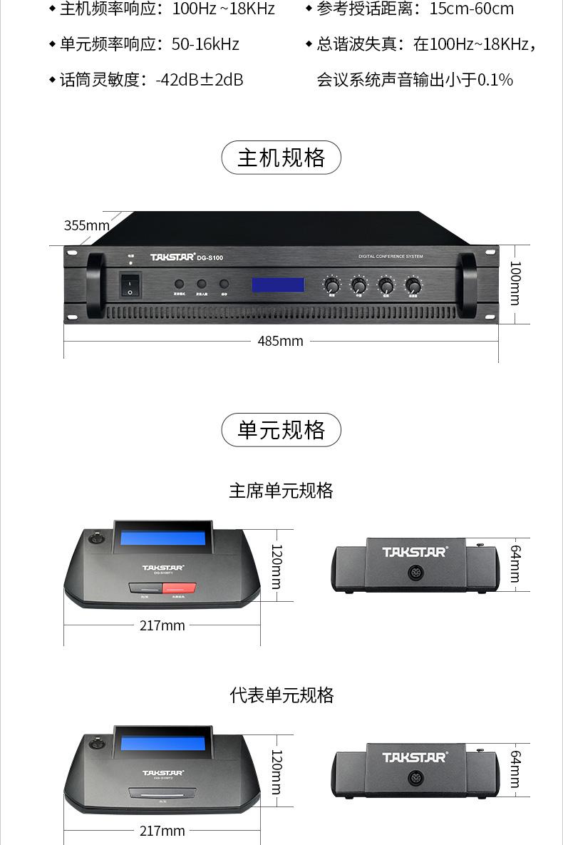 DG-S100-手拉手会议详情页(2)_11.jpg