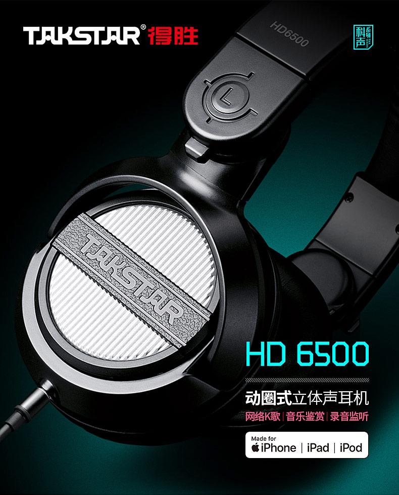 HD6500_01.jpg