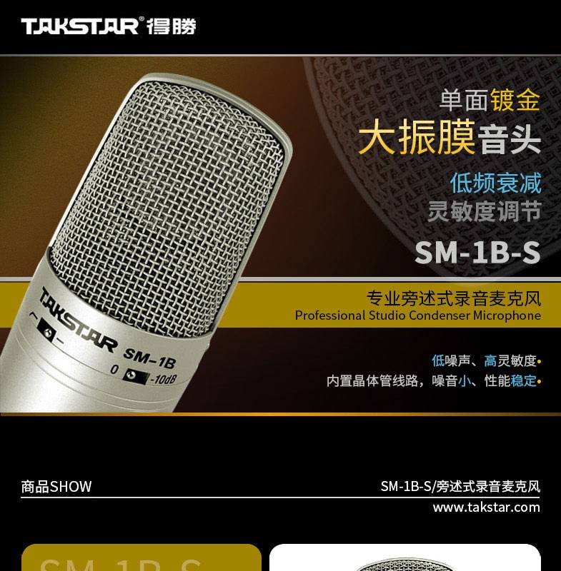 SM-1B-S_01.jpg