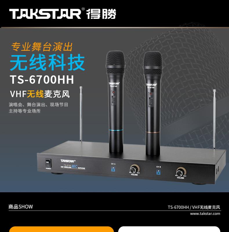 TS-6700HH_01.jpg