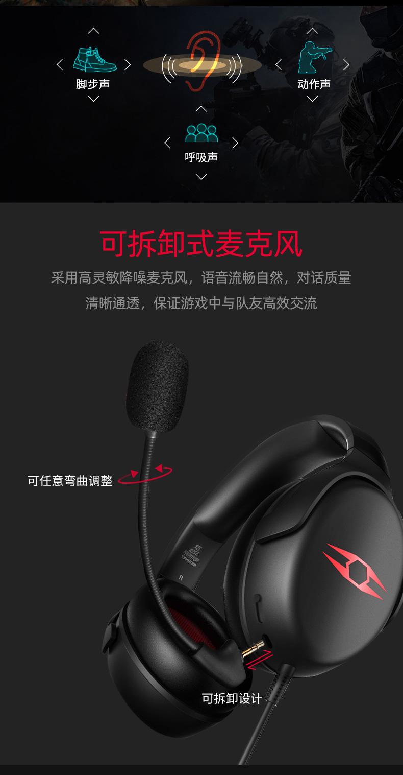自由玩家觉-耳机详情-202000714_06.jpg