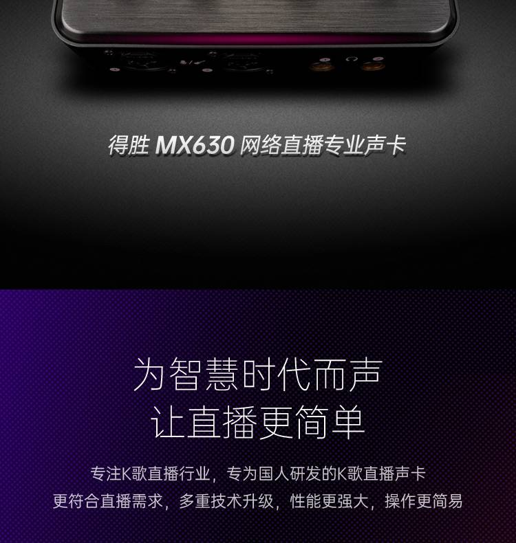 MX630手機端源文件(200904)_02.jpg