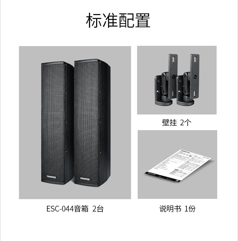 ESC-044-音柱-详情页-20201204_22.jpg