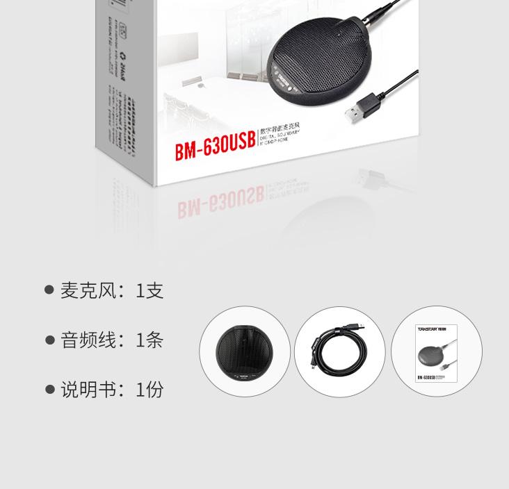 BM-630-USB_15.jpg