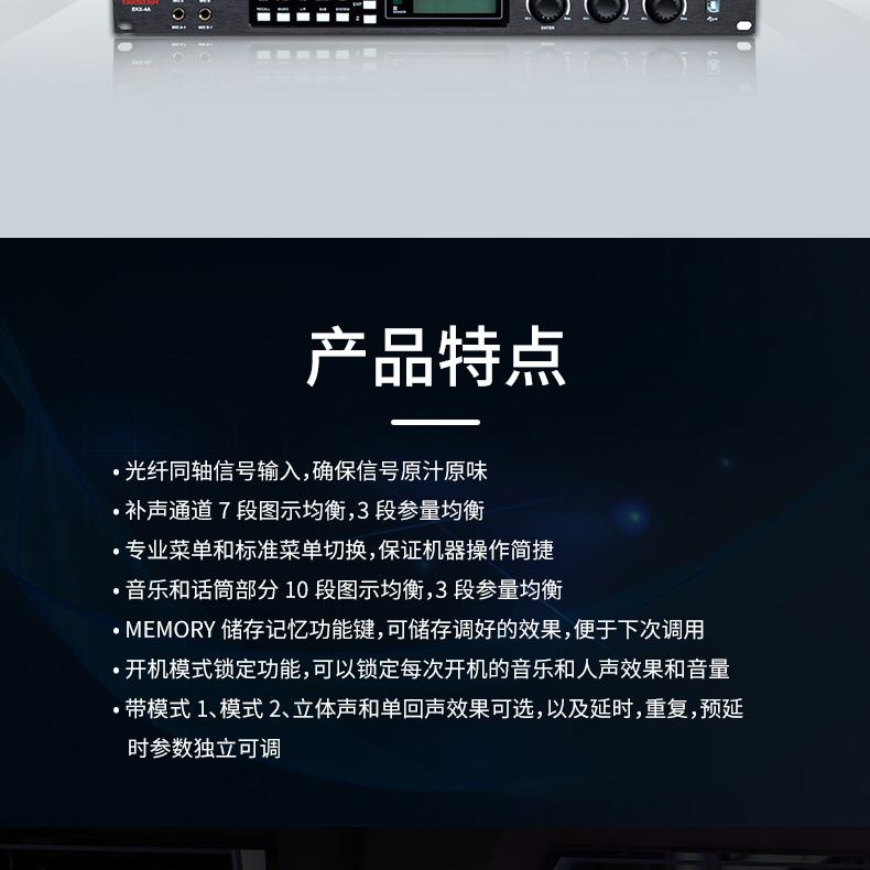 EKX-4A-效果器_02.jpg