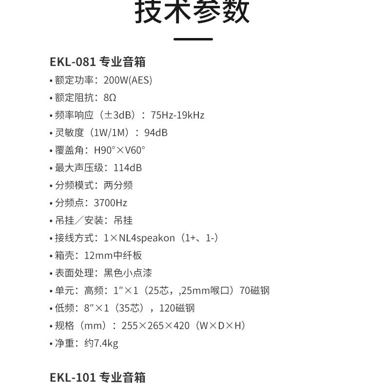 EKL系列专业音箱_06.jpg