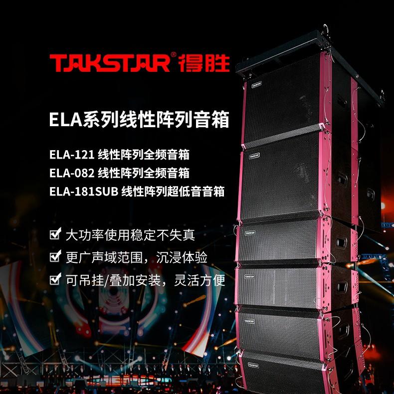 ELA系列专业音箱_01.jpg