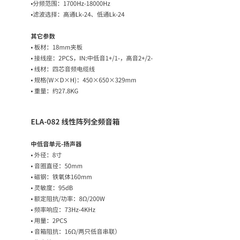 ELA系列专业音箱_10.jpg