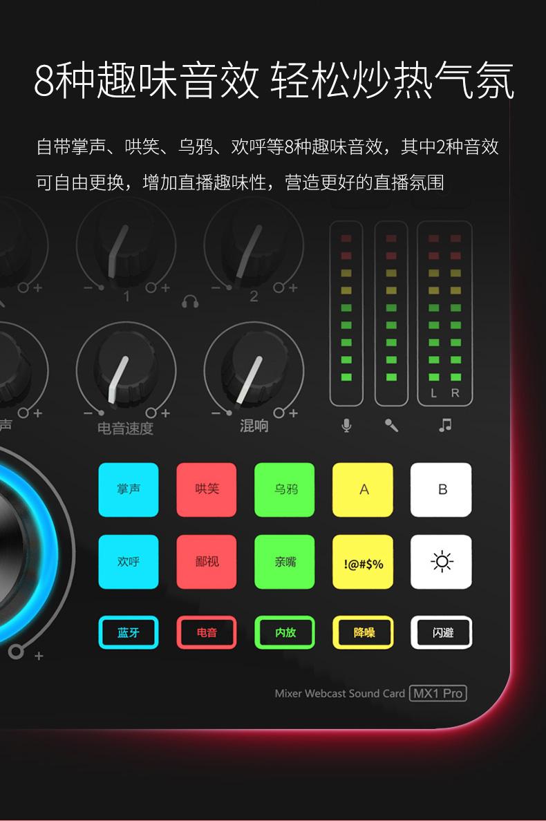 MX1-pro详情页_11.jpg