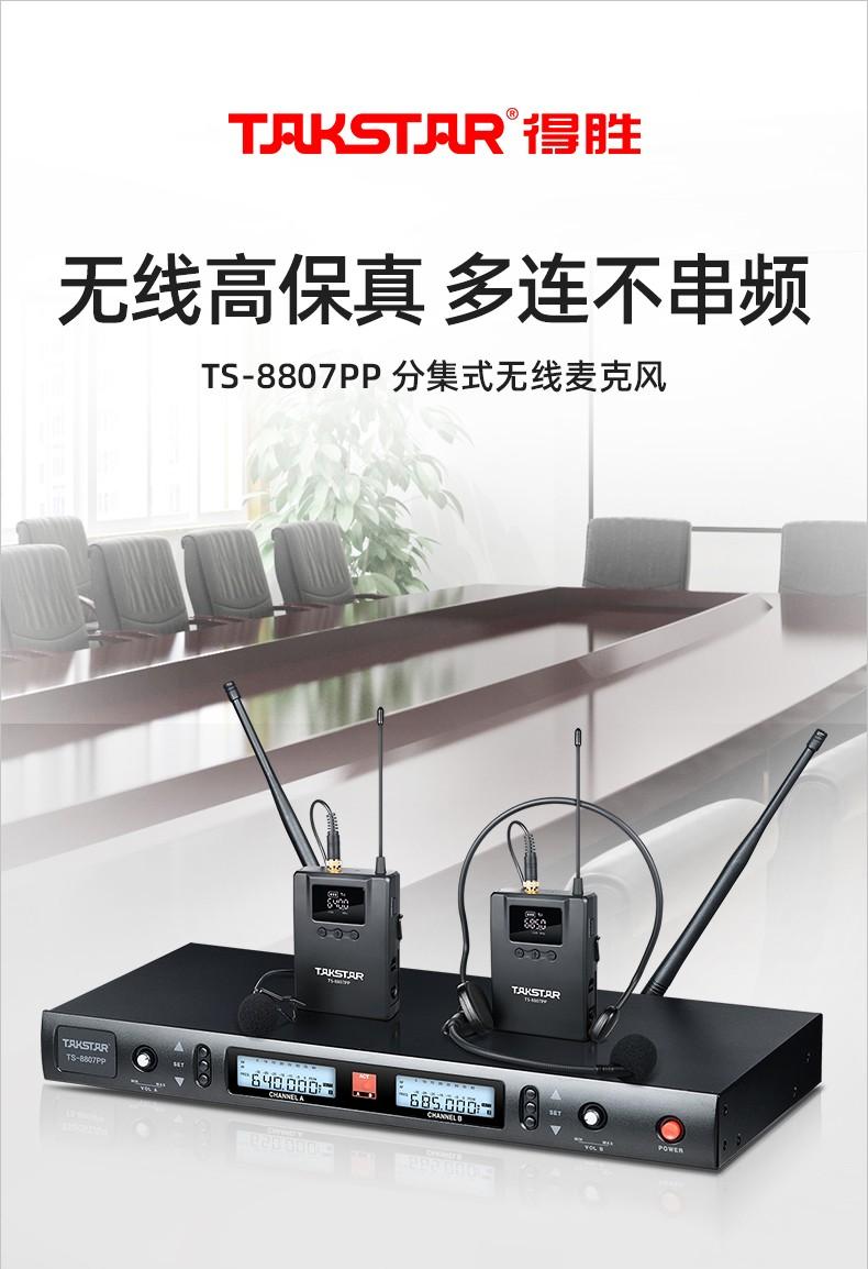 TS-8807PP详情页-20201008_01.jpg