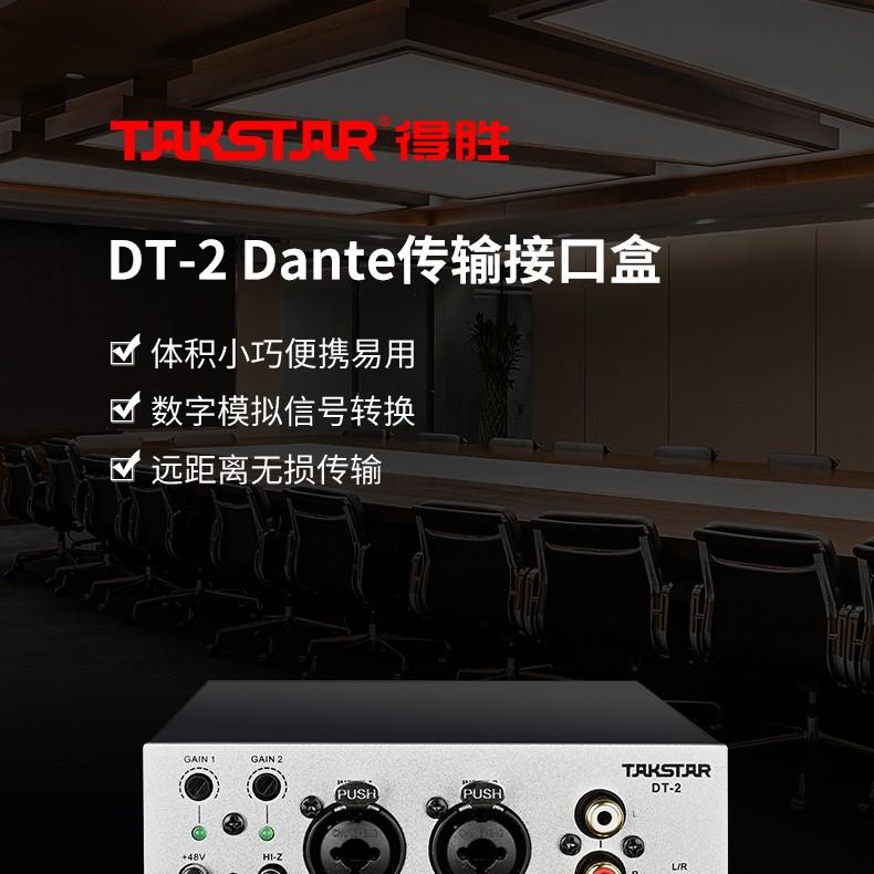 DT-2详情页_01.jpg